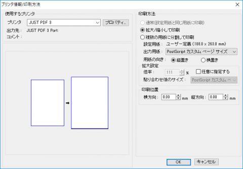 JUST PDF 3 (作成)