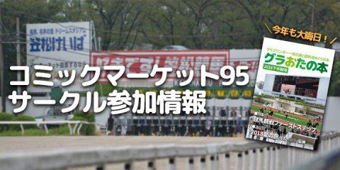今年も大晦日参戦!サークル橋本充電中 コミックマーケット95サークル参加情報