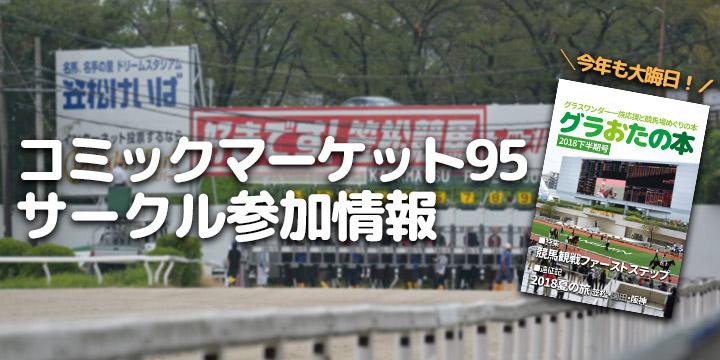 コミックマーケット95 サークル参加情報