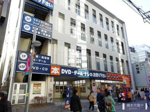 BOOKOFF SUPER BAZAAR 町田中央通り店(本・ソフト館)