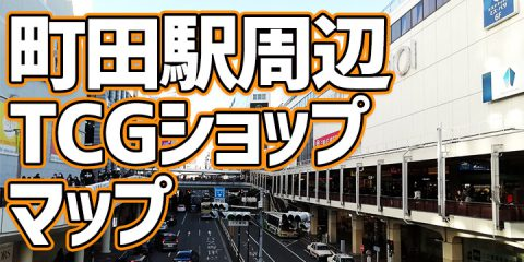 地図&写真あり 町田駅周辺のトレーディングカードゲーム(TCG)ショップリスト(2019年版)