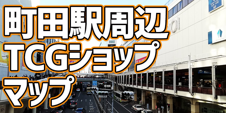 地図&写真あり 町田駅周辺のトレーディングカードゲーム(TCG)ショップリスト(2020年9月更新)