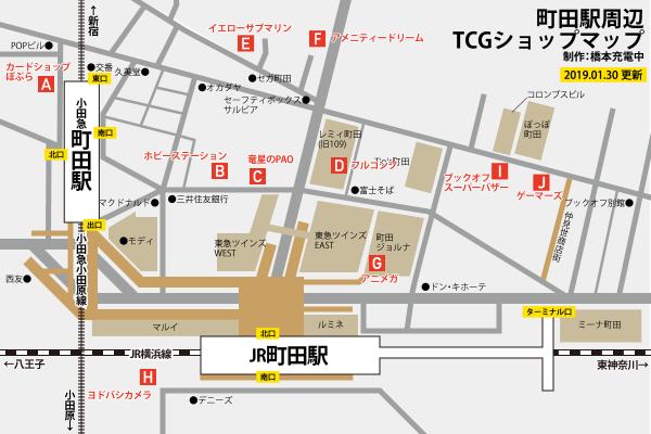 町田駅周辺TCGショップマップ
