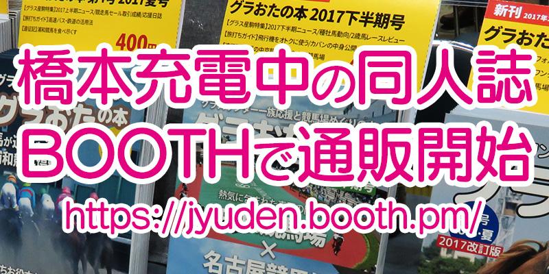 橋本充電中の同人誌 BOOTHで通販開始