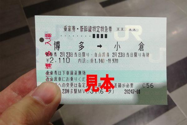山陽新幹線 乗車券