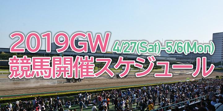 2019GW競馬開催スケジュール