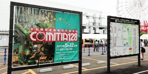 東京ビッグサイト青海展示棟開設!コミティア128と変わりゆくビッグサイトを巡る