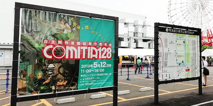 コミティア128