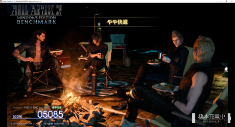 FINAL FANTASY XV BENCHMARK