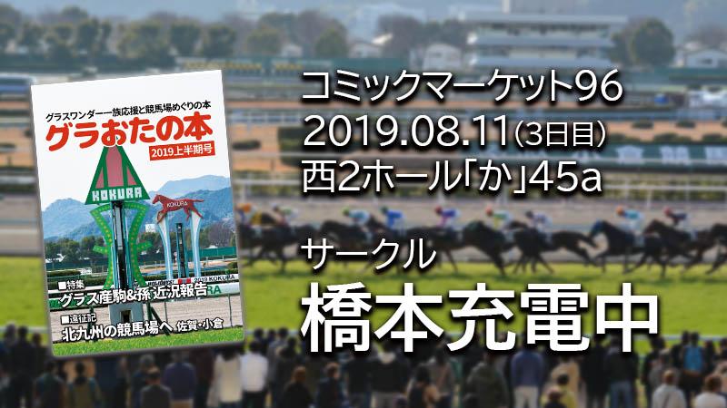 サークル橋本充電中 コミックマーケット96参加情報