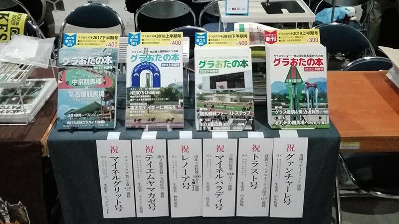 コミックマーケット94 サークル橋本充電中