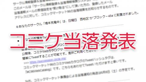 【C98の当落発表は3月11日】コミケの当落速報メール登録と確認しておきたいこと