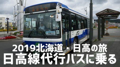 2019北海道・日高の旅 3日目(後編)日高本線代行バスに乗る