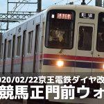 2020/02/22京王電鉄ダイヤ改正で競馬場線→新宿行直通列車に変化は?