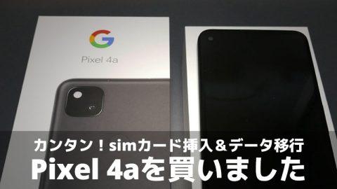 Google「Pixel 4a」を買いました SIMカード挿入&データ移行の様子