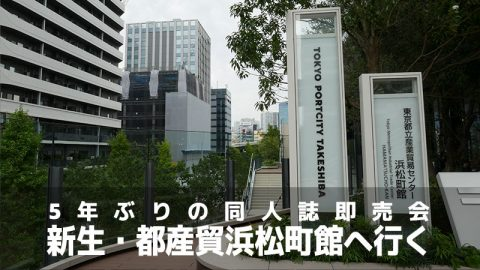 新生・都産貿浜松町館へ行く