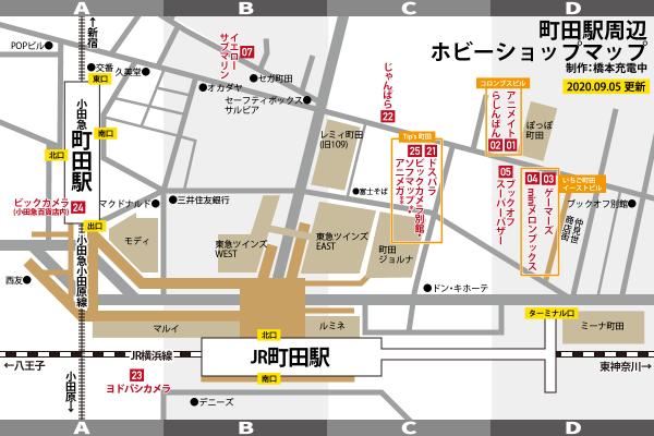 町田駅周辺のホビーショップマップ(2020年9月更新)