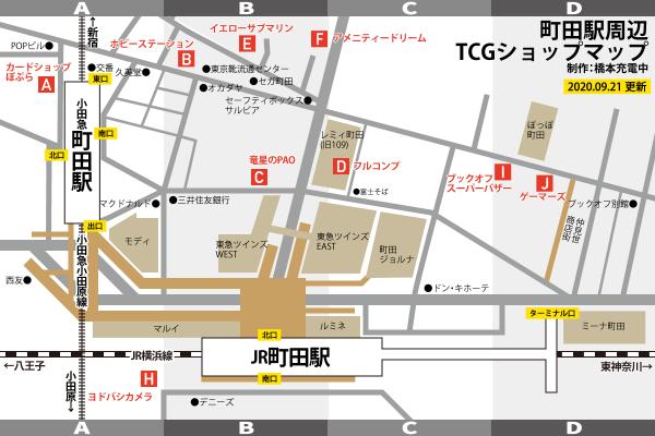 町田駅周辺TCGショップマップ(2020年9月時点)