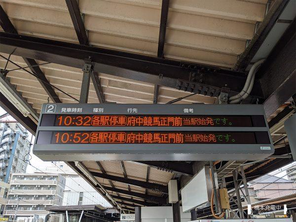 東府中駅 競馬場線発車標
