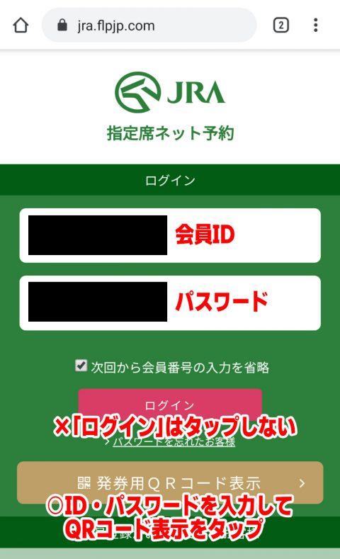 JRA指定席ネット予約ページ
