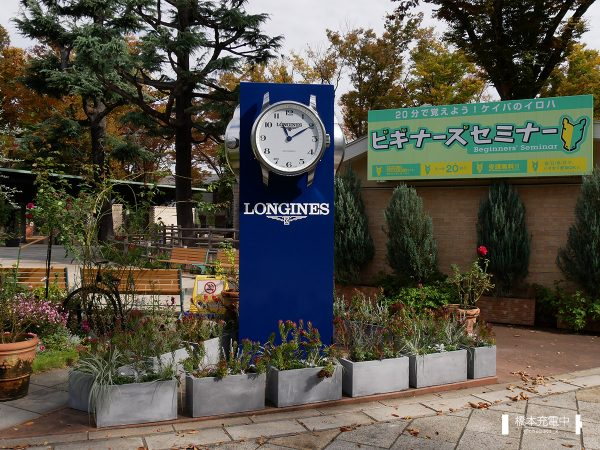 東京競馬場 ジャパンカップ ロンジン時計