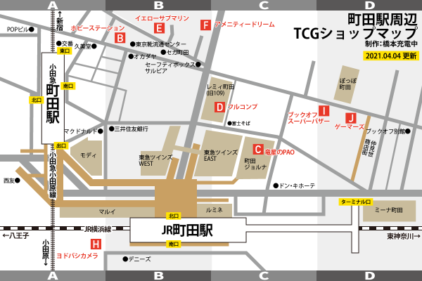 町田駅周辺TCGショップマップリスト(2021年4月版)