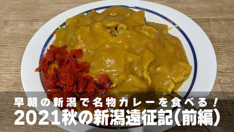 早朝の新潟で名物カレーを食べる!2021秋の新潟遠征記(前編)